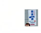 △なわ06-1