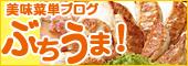 美味菜単ブログ [生餃子・餃子・しゅうまい]
