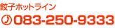 TEL 050-3541-5720