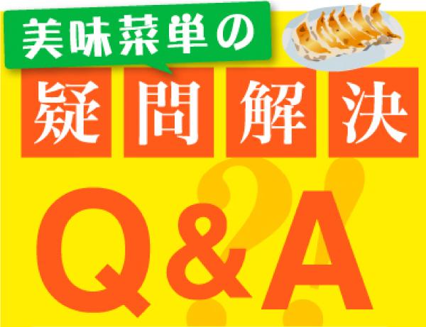 美味菜単の疑問解決Q&A