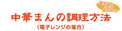 中華まんの調理方法(電子レンジ): 餃子専門サイト「美味菜単」 [生餃子・餃子・しゅうまい]