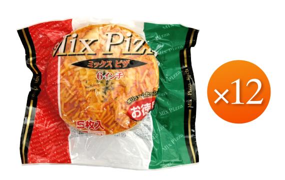 農水ミックスピザ6インチ×5枚×12パック