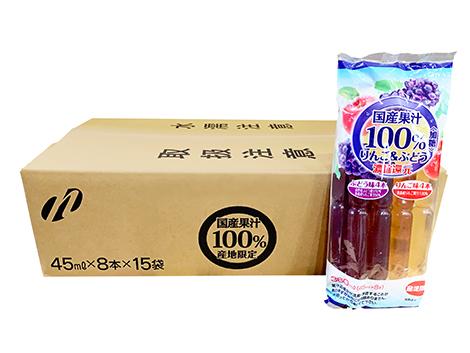 国産果汁100% 45ml×8本×15袋 ケース売