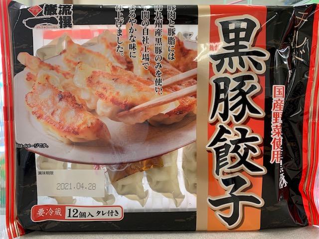 黒豚餃子14g×12粒×15パック